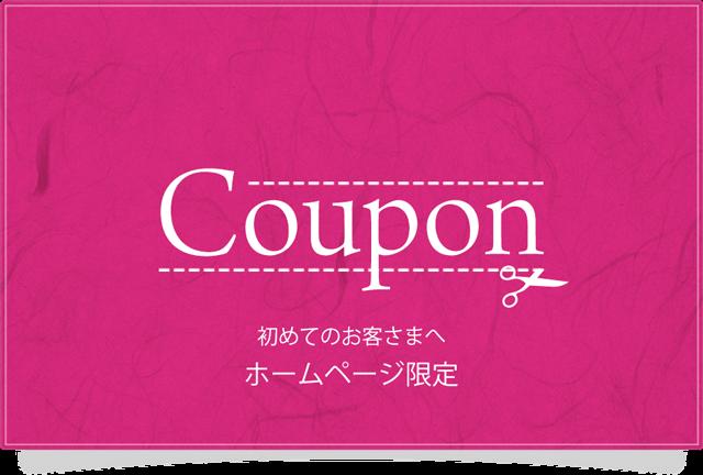 バナー/ホームページ限定クーポン