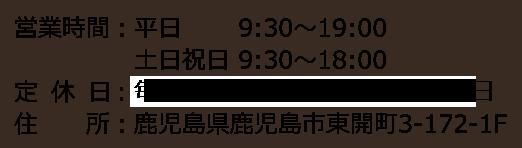 営業時間:平日 9:30〜19:00(最終受付19:00) 土日祝日 9:30〜18:00(最終受付18:00)/定休日:毎週月曜、第3火曜日 / 住所:鹿児島県鹿児島市東開町3-172-1F